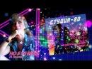 Студия-80 - Но я не верю CD, 2014