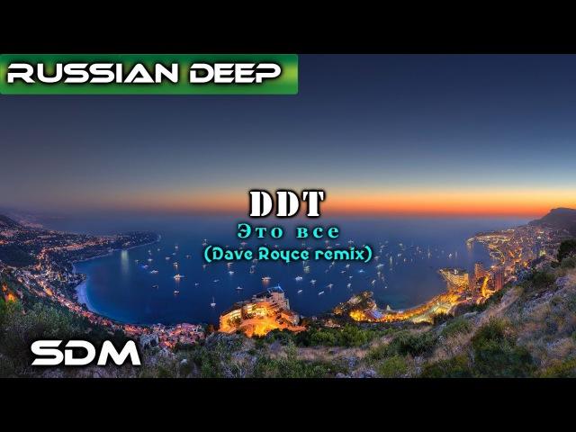 DDT - Это все (Dave Royce remix) [Maijena Kambur cover]