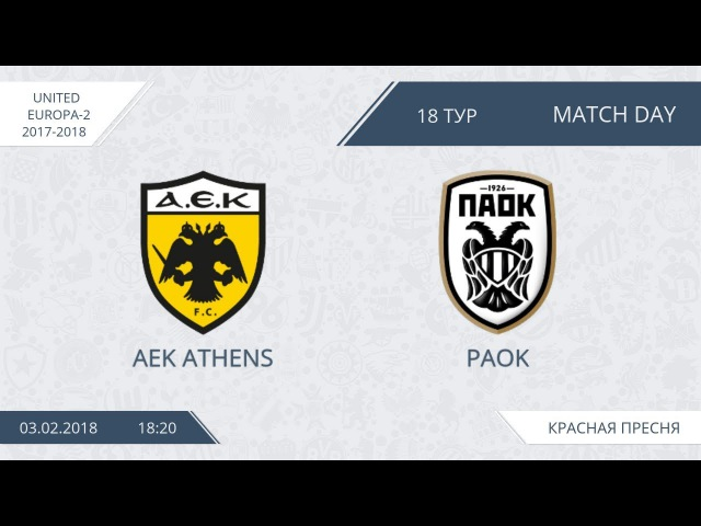 AFL18.United Europa 2. D-2. Day 18. PAOK - AEK-ATHENS