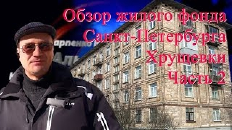 Купить квартиру в хрущёвке | купить квартиру недорого | Обзор жилого фонда Санкт-Петербурга