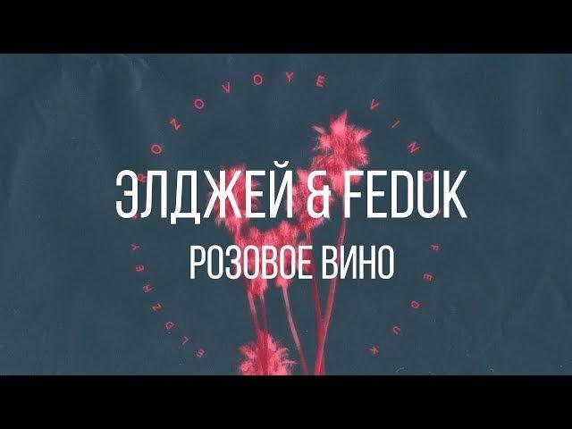 Элджей Feduk - Розовое вино(Pink wine)