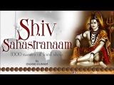 Shiv Sashtranaam (1000 Names of Lord Shiva) By Chand Kumar I Full Audio Song Juke Box