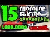 15 СПОСОБОВ ЗАРАБОТАТЬ В GTA 5 ONLINE | КАК РАЗБОГАТЕТЬ В ГТА 5 | ДЕНЬГИ В GTA 5 ONLINE