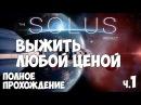 The Solus Project - Выжить любой ценой. День 1