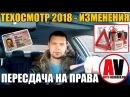 ТЕХОСМОТР 2018 - ИЗМЕНЕНИЯ. Пересдача экзаменов при замене прав