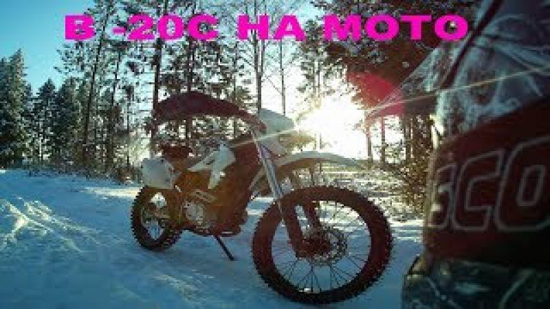 В -20С! Зимой! На мотоцикле! Пугаю пешеходов и лыжников! Kayo t2 250cc. Зимняя эндуро пок ...