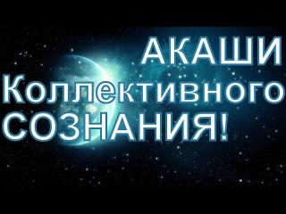 Ченнелинг КРАЙОНА  Акаши Коллективного Сознания! 12 июня 2017 года