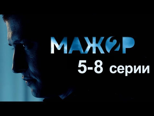 Мажор2 - Сборник - 5-8 серии - русский детектив HD