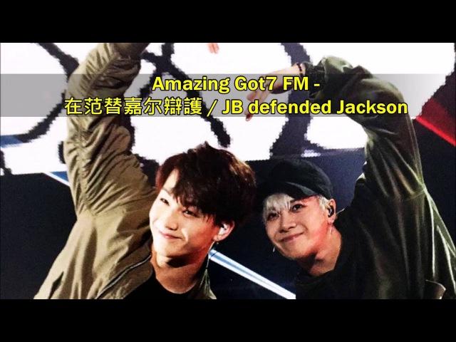 ENG 中字 Amazing Got7 FM JB defended Jackson Jackbum Jaeson