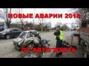 Аварии с видео регистраторов часть 21 2018 HD ТОРОПЫГИ