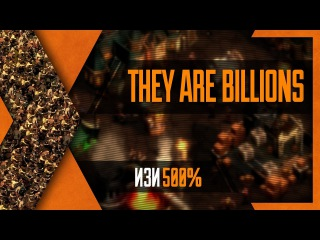 PHombie против They Are Billions! 500%!