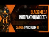 [Интерактив] PHombie против Black Mesa! Запись 1!