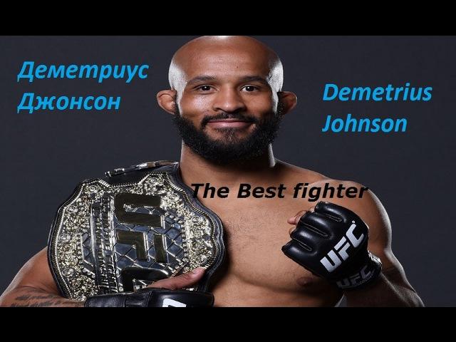 Лучший боец Деметриус Джонсон Подборка лучших моментов боев The Best fighter Demetrius Johnson