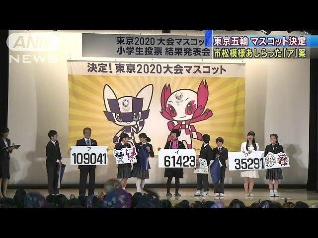 東京五輪・パラのマスコット決定 市松模様のア案(18/02/28)