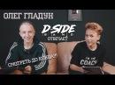 DSIDE BAND отвечает Олег Гладун