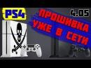 ВЗЛОМ PS4 ИНСТРУКЦИЯ И ИГРЫ УЖЕ В СЕТИ | PS4 4.05 2018