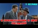И примкнувший к ним Шепилов - 1 серия - Детективный сериал, 2011