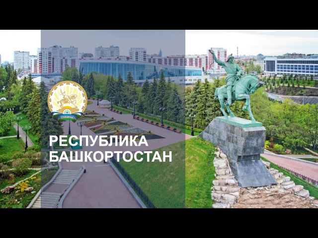 Презентация Республики Башкортостан. 2017 год. PowerPoint. Отрывок.
