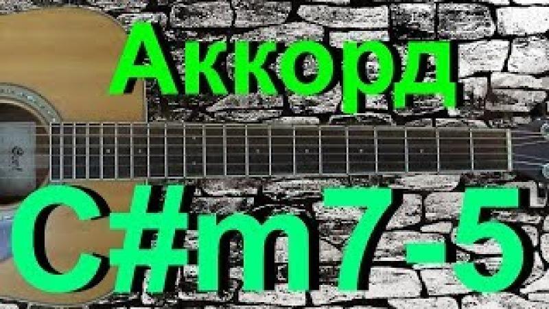Аккорд Cm7-5 на гитаре