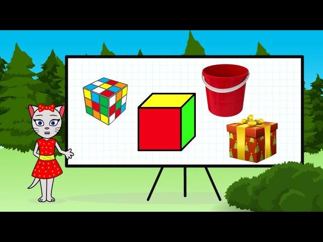 Геометрия с кисой Алисой Урок 3 Изучаем геометрические тела 0