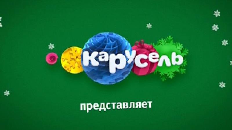 Карусель Анонсы (02.2017)