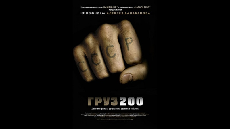 Груз 200 2007
