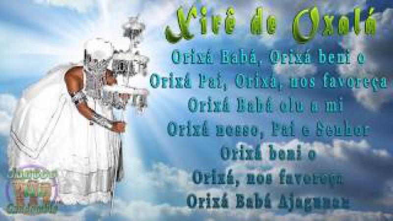 Oxala xirê - Oxaguia ketu - Completo com letra e tradução