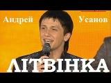 Андрей Усанов Песняры - Литвинка