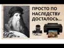 Фотокартины от великого Леонардо