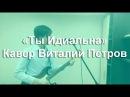 Ковер Кавер Нервы Ты идиальна Виталий Петров