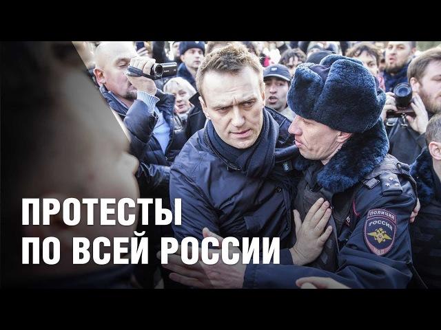 Митинги за Навального прошли по всей России в день рождения Путина