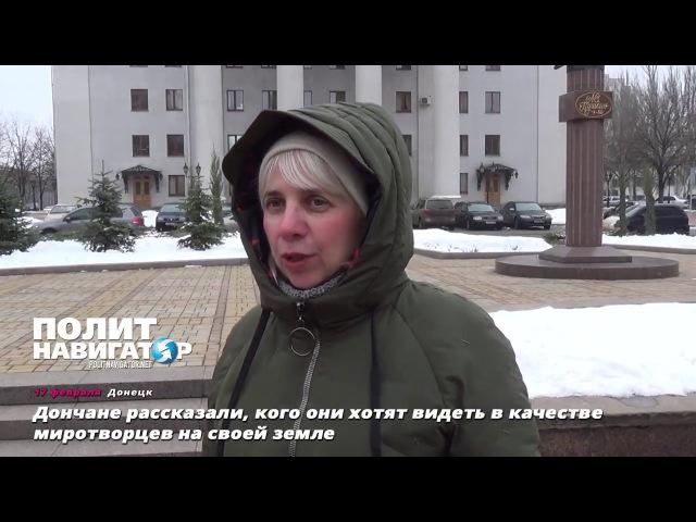Дончане рассказали кого они хотят видеть в качестве миротворцев на своей земле