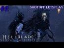 Hellblade Senua's Sacrifice 2 Схватка с Вальравном