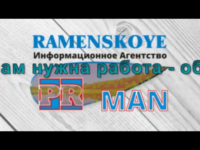 Рекламно информационное агентство PR man Раменское