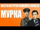 DJ Kefir Евгений Арсентьев - Мурка