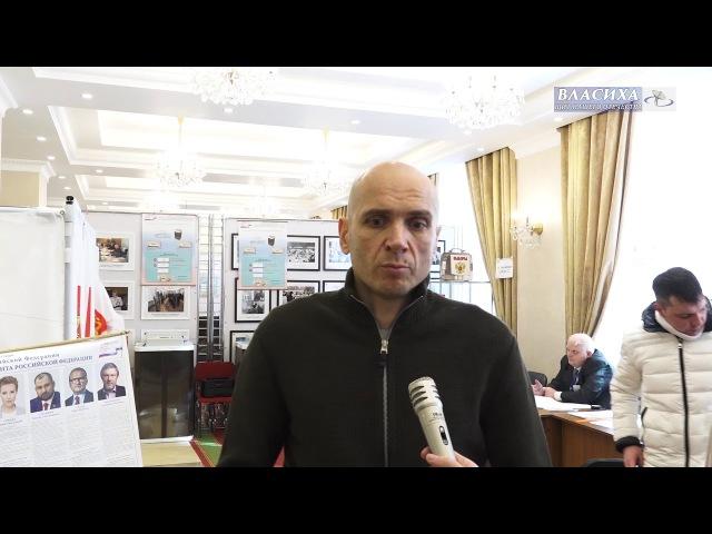 Депутат Мособлдумы Д. Голубков проконтролировал ход голосования во Власихе. Выборы-2018