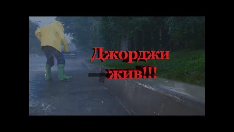 Джорджи выжил - альтернативная начальная сцена Оно (2017)