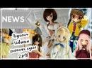 Новости Обсуждаем новиночки японских кукол Подкаст