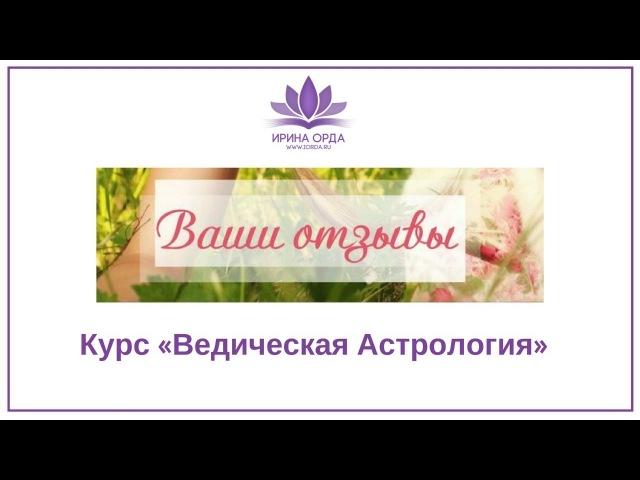 Ирина Орда - Отзыв Евстафьевой Натальи о курсе Ведическая Астрология - весна 2016