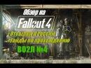 [ВО2Л №4] ОБЗОР Fallout 4/ОТСЫЛКИ К РОССИИ