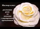 Ростовая роза с внутренним креплением. Роза из изолона. Большие цветы. Ростовые цветы