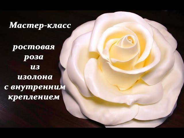 Ростовая роза из изолона Giant rose Ростовые цветы Flor gigante