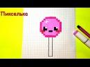 Как рисовать Кавайный чупа-чупс - рисунки по клеточкам ♥ How to draw kawaii lollipop - pixel art