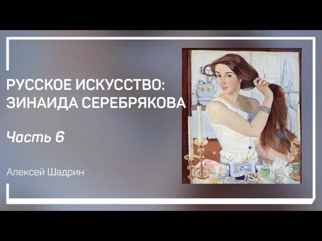 Обнаженная натура. Русское искусство: Зинаида Серебрякова. Алексей Шадрин
