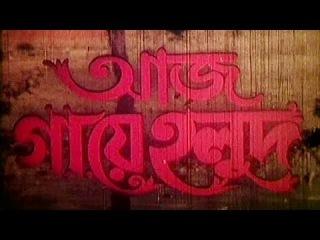 Bangla Movie - Aaj Gaye Holud (আজ গায়ে হলুদ) - Amin Khan, Mousumi, Mahfuz   BD Media   Bd Info Club