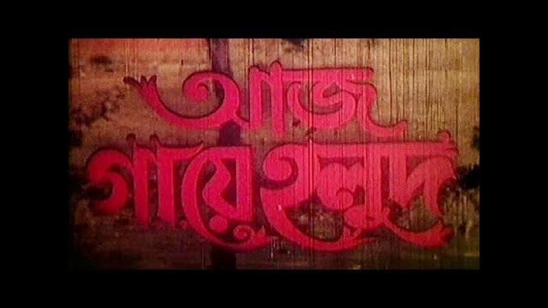 Bangla Movie Aaj Gaye Holud আজ গায়ে হলুদ Amin Khan Mousumi Mahfuz BD Media Bd Info Club