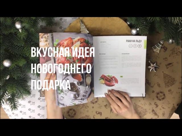 Книга рецептов «Вкусно есть, вкусно жить».