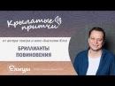 Анатолий Кот - Бриллианты повиновения - Притча Пауло Коэльо - Крылатые притчи