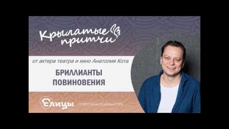 Анатолий Кот Бриллианты повиновения Притча Пауло Коэльо Крылатые притчи