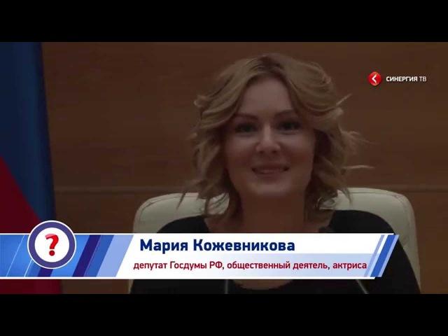 Мария Кожевникова 100 вопросов Университет СИНЕРГИЯ